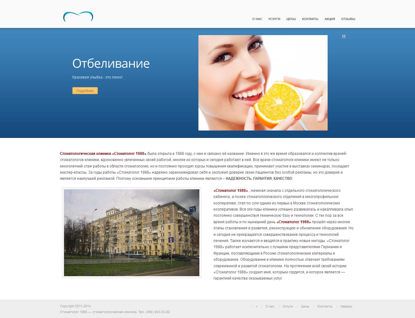 Пример сайта визитки - стоматологическая клиника