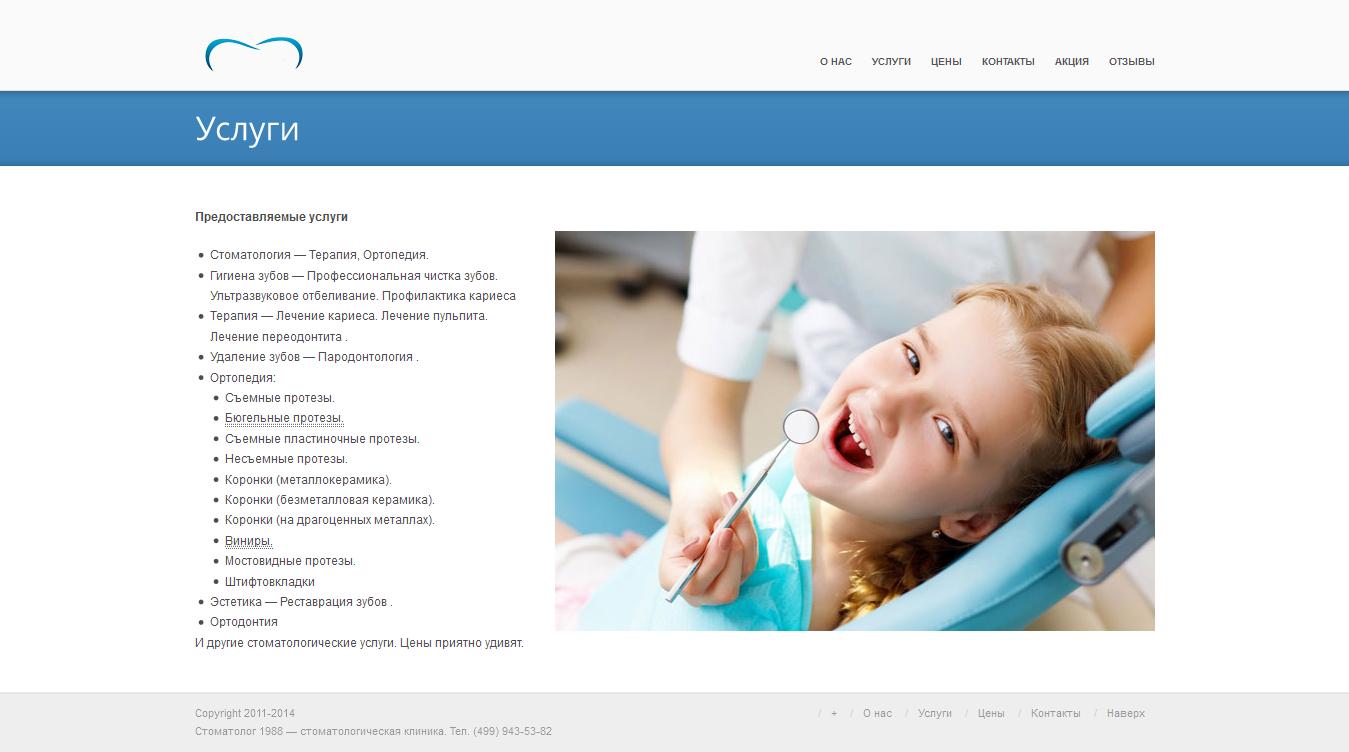 Пример сайта визитки - стоматологическая клиника - услуги