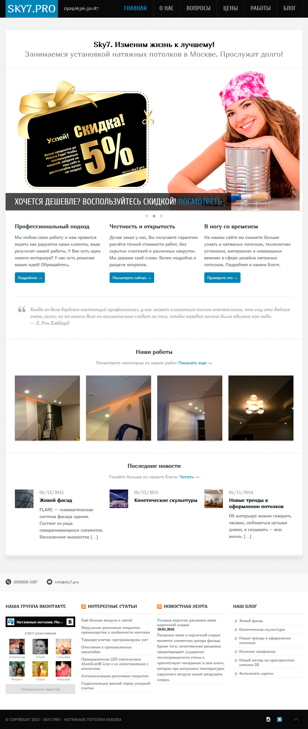 Пример сайта визитки - натяжные потолки - главная страница