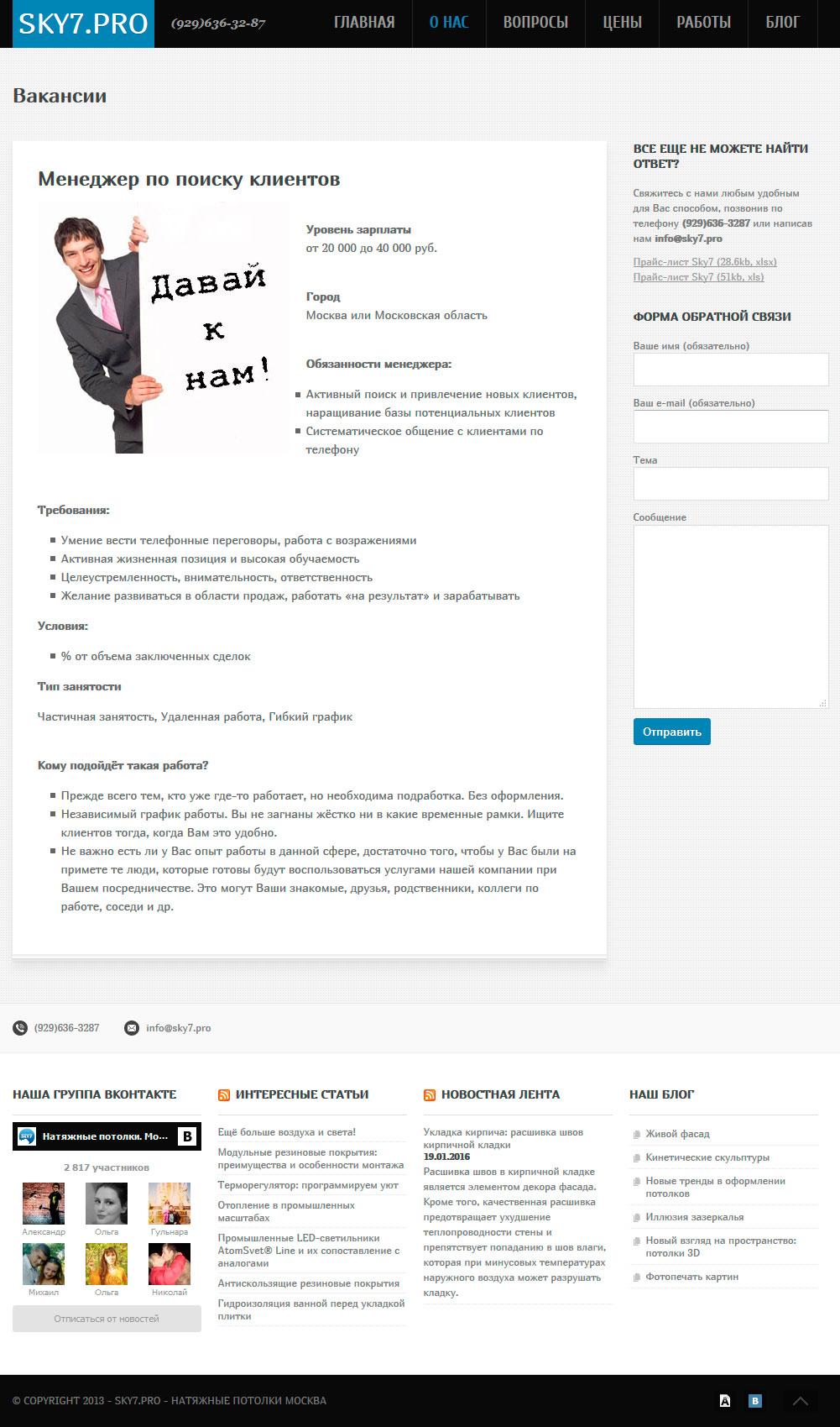 Пример сайта визитки - натяжные потолки - страница с вакансией