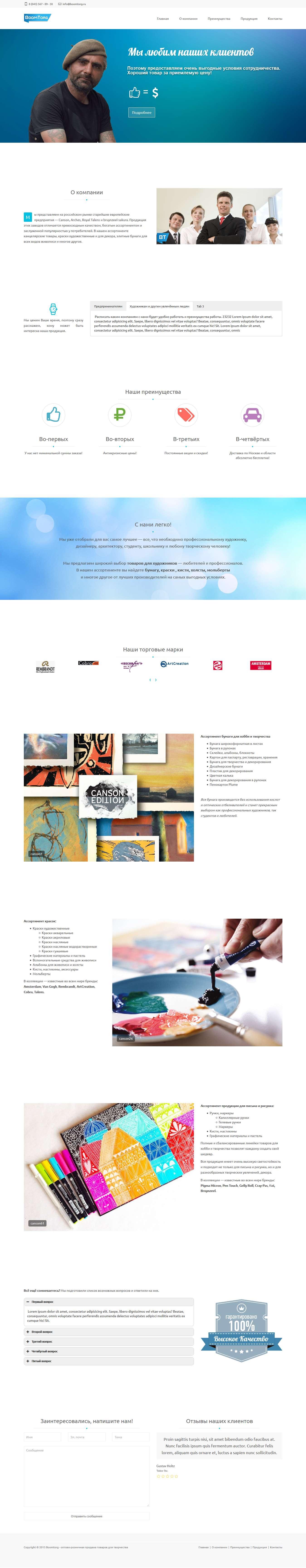 Пример сайта визитки - оптово-розничная продажа товаров для художников - главная страница