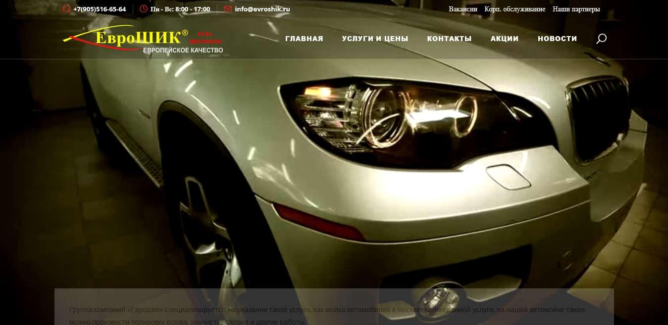 Пример сайта визитки - сеть автомоек - главная страница