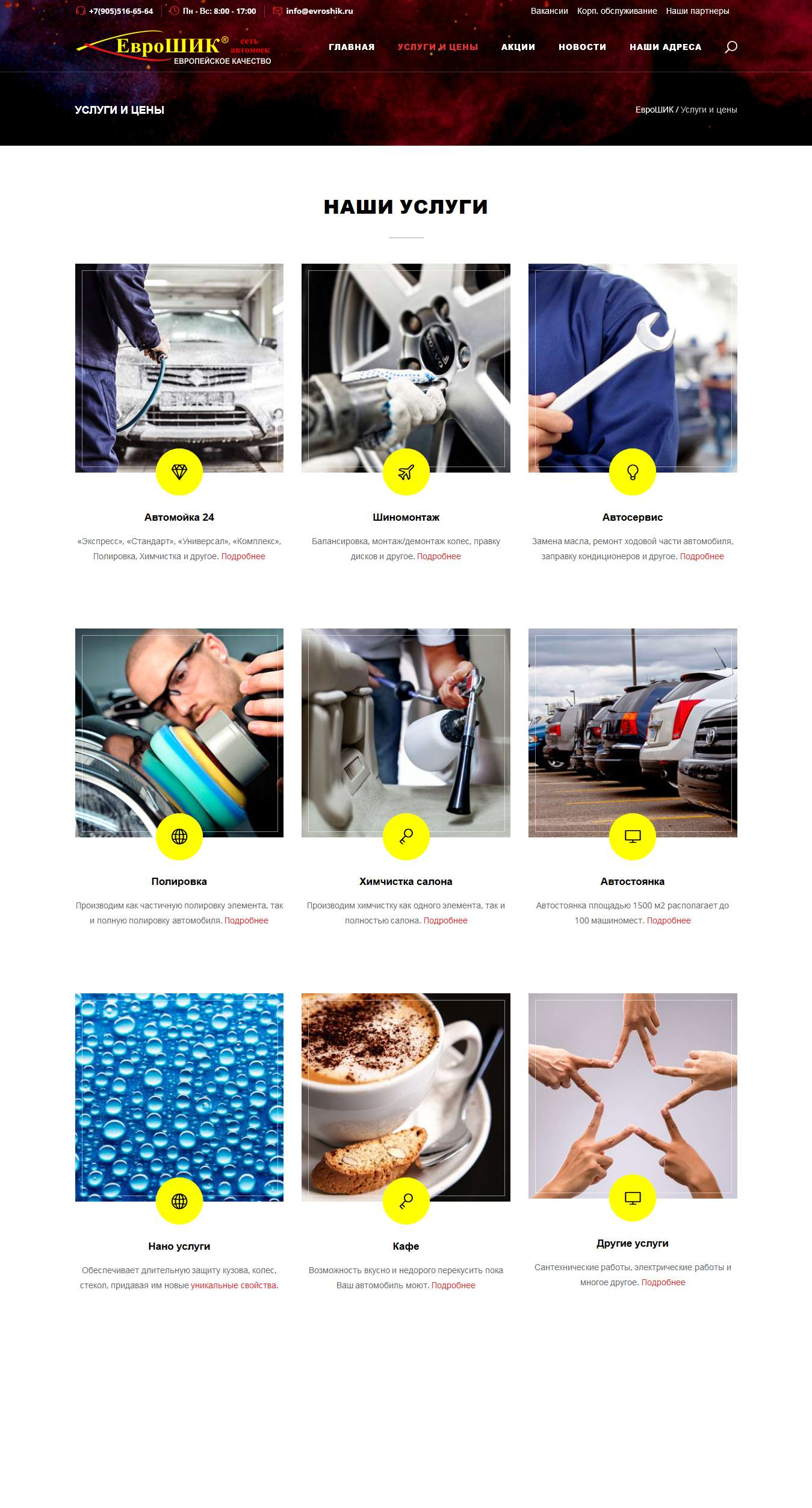 Пример сайта визитки - сеть автомоек - услуги