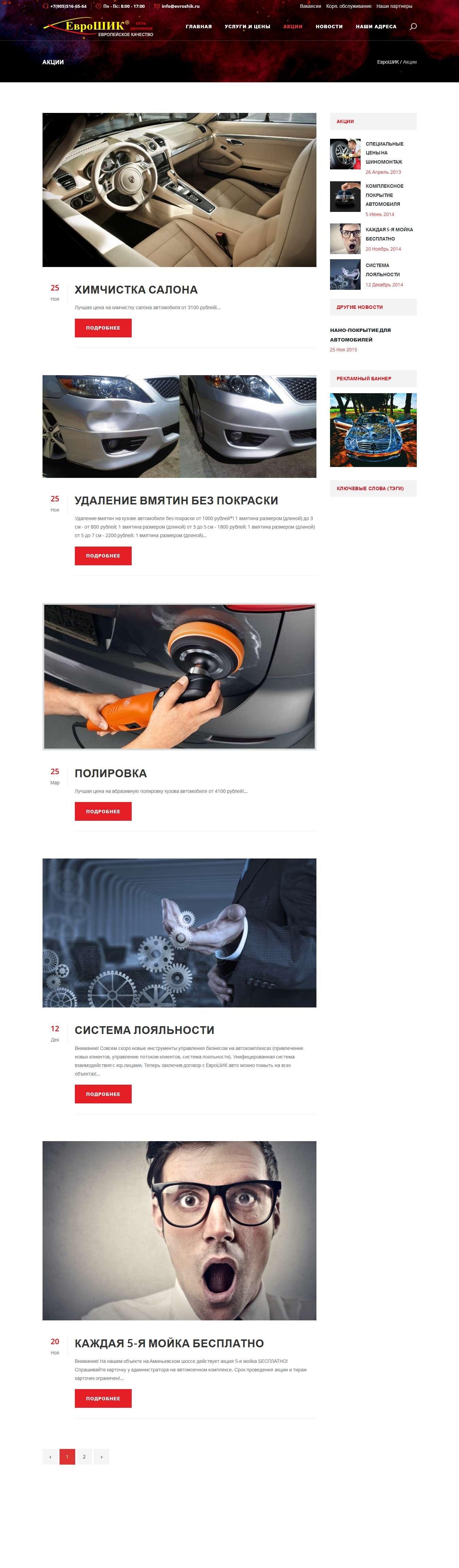 Пример сайта визитки - сеть автомоек - список новостей