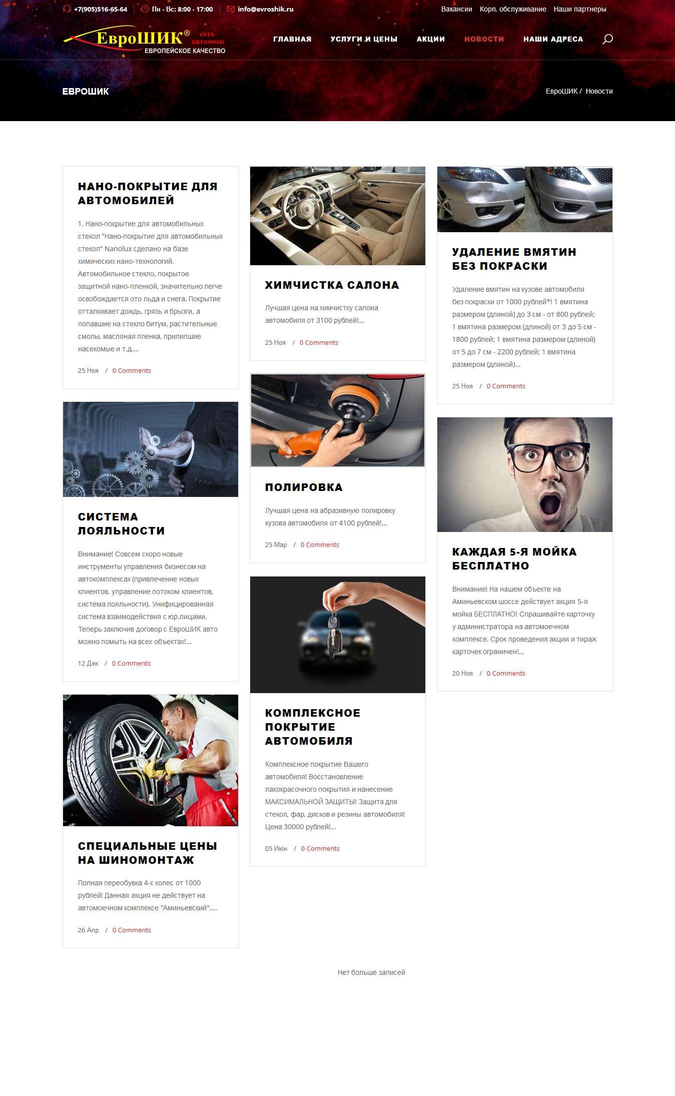 Пример сайта визитки - сеть автомоек - новости