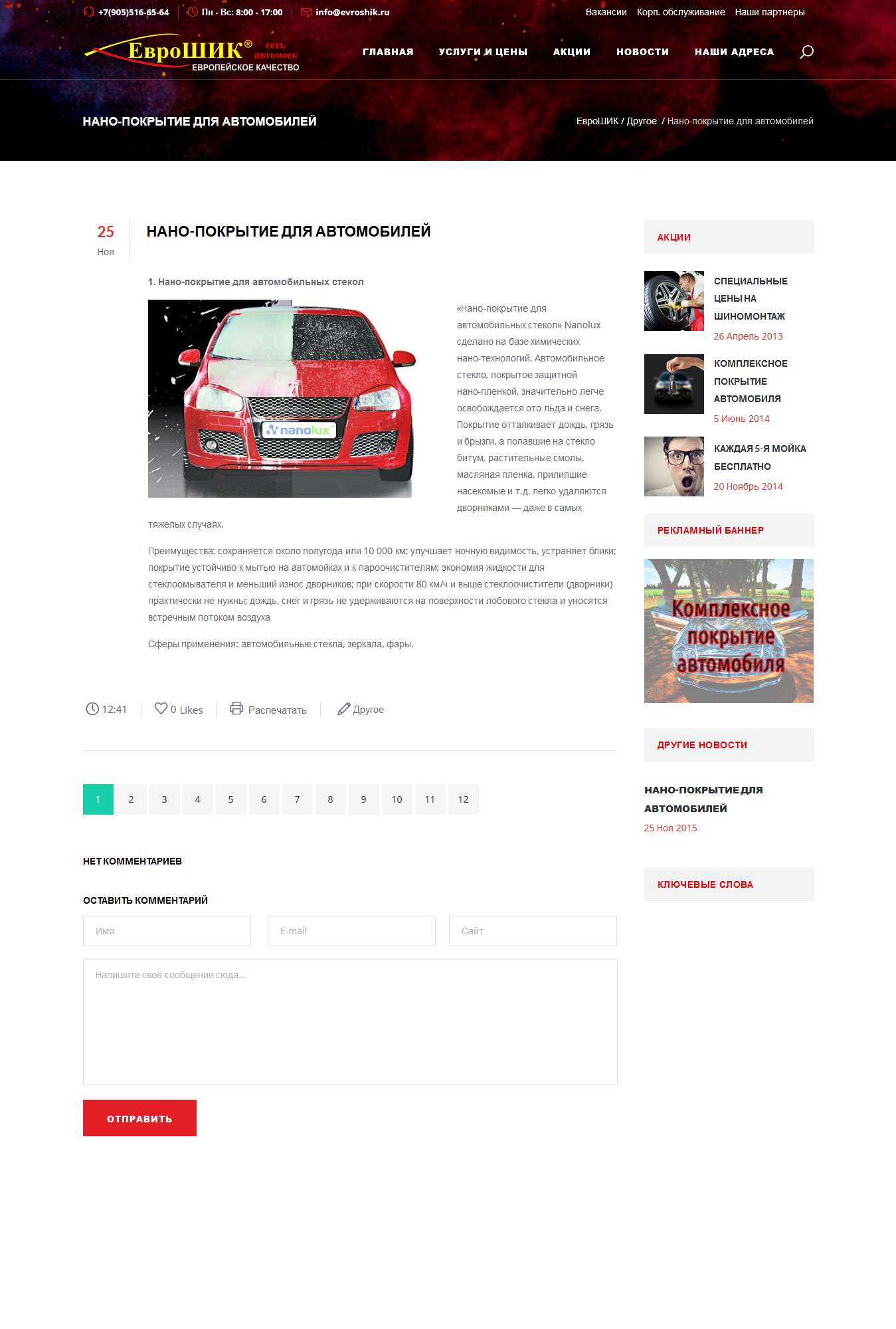 Пример сайта визитки - сеть автомоек - пример многостраничной записи