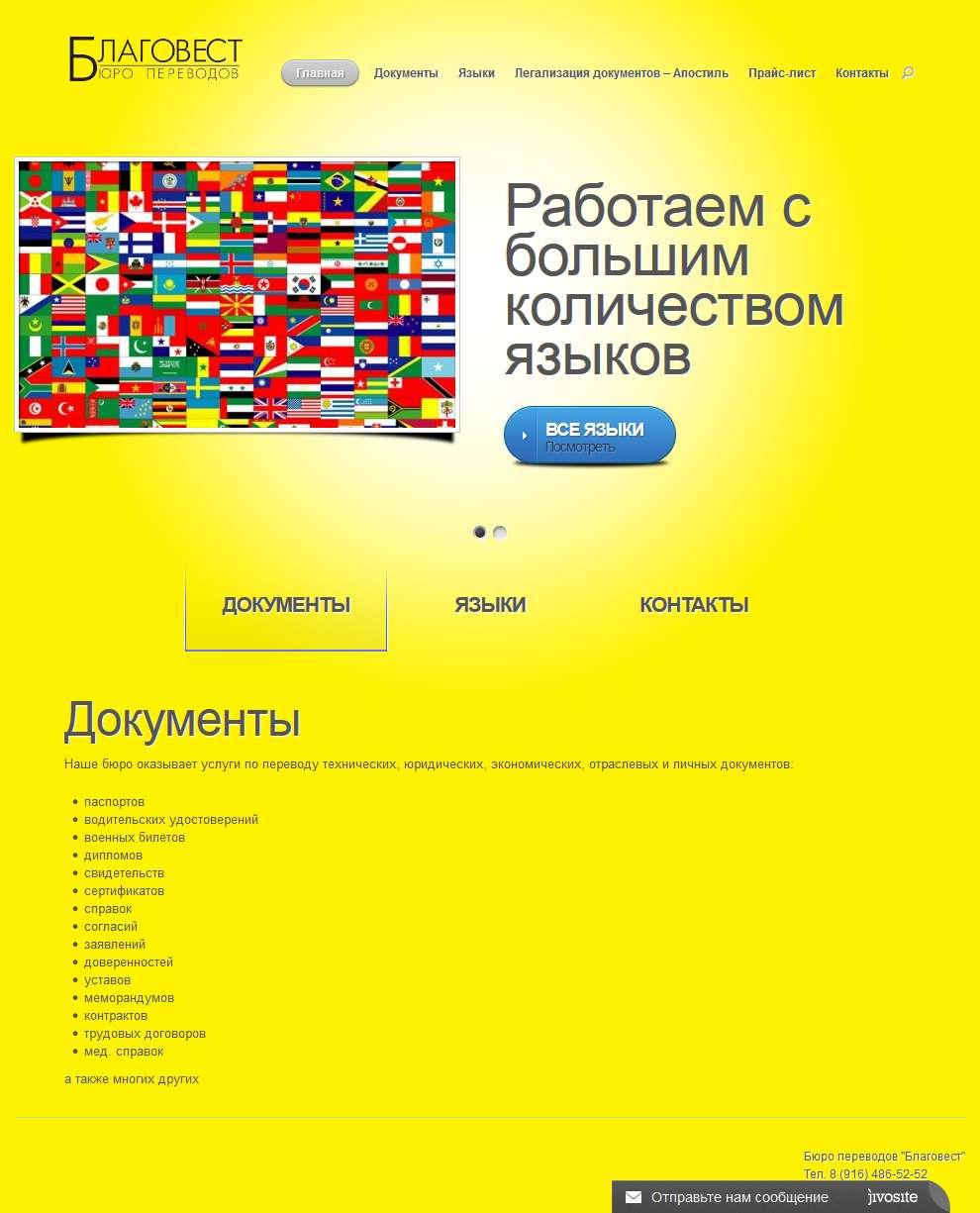 Пример сайта визитки - бюро переводов - главная страница