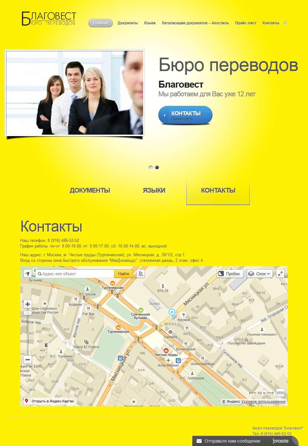 Пример сайта визитки - бюро переводов - контакты