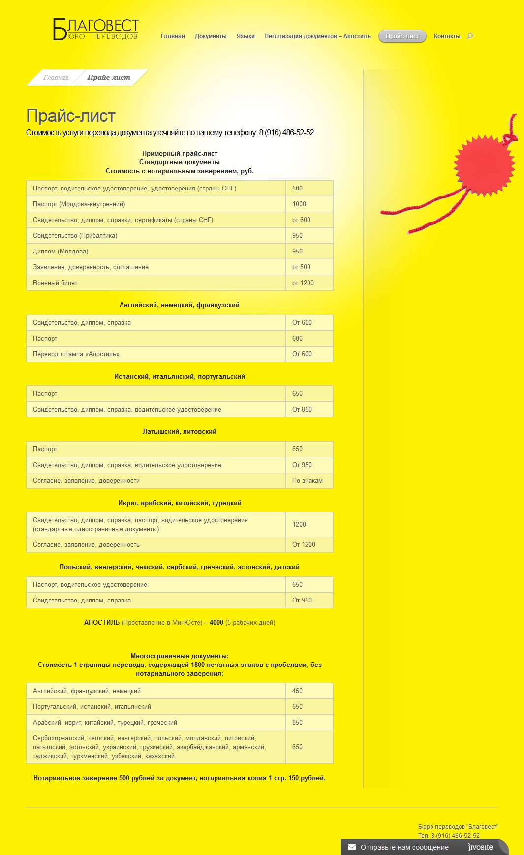 Пример сайта визитки - бюро переводов - пример страницы прайс-лист