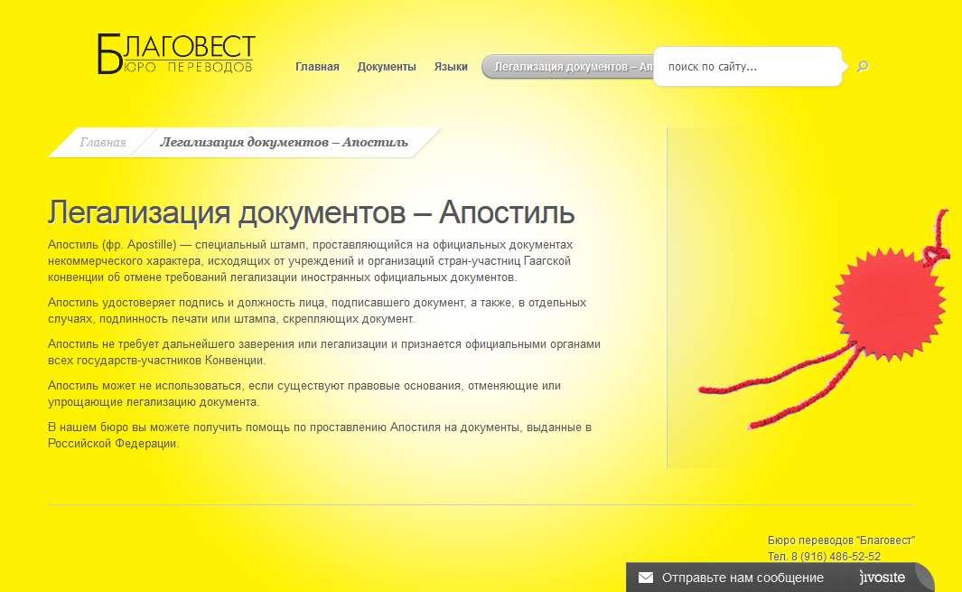 Пример сайта визитки - бюро переводов - пример страницы