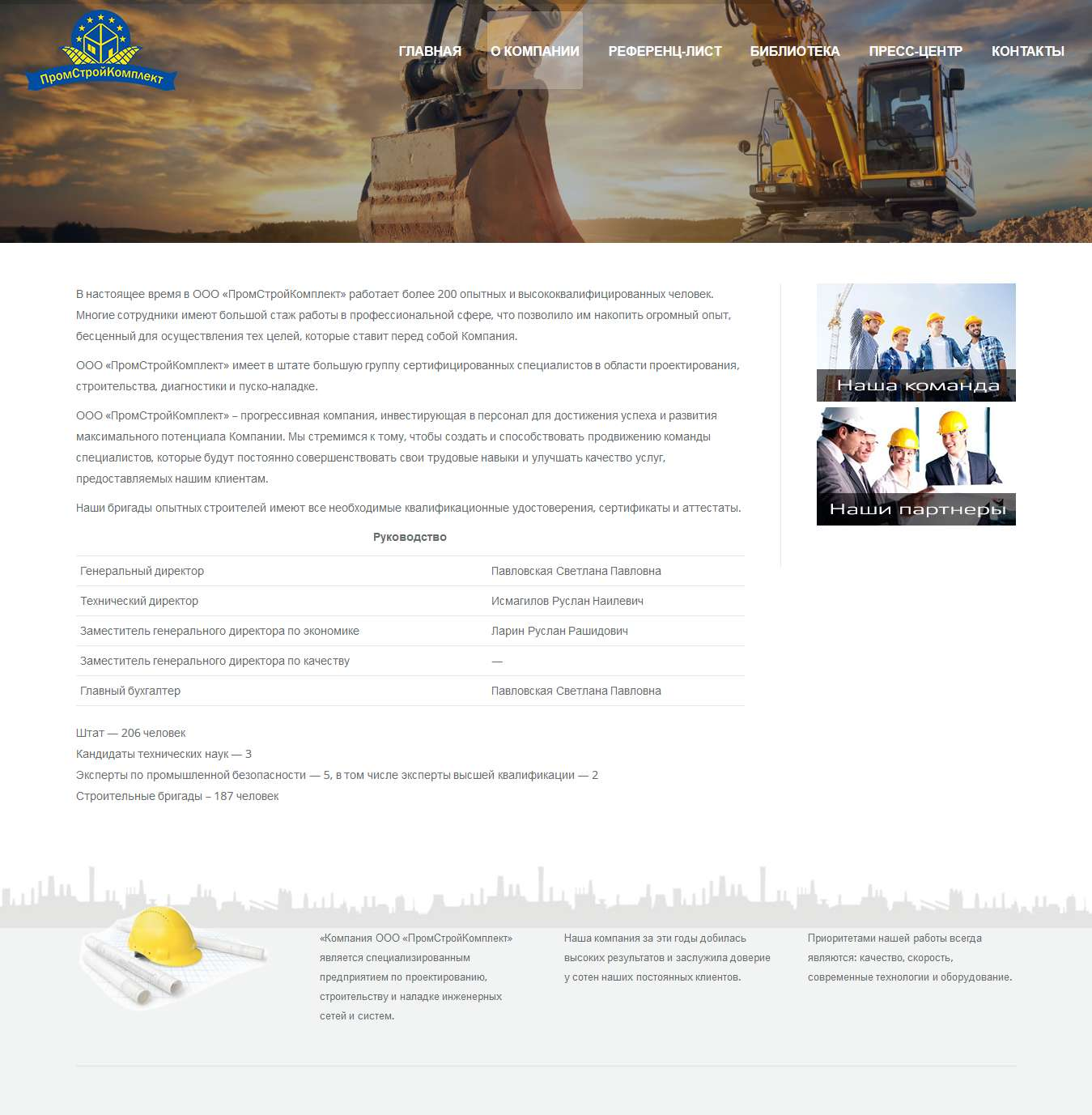 Пример сайта визитки - проектирование и строительство - о компании