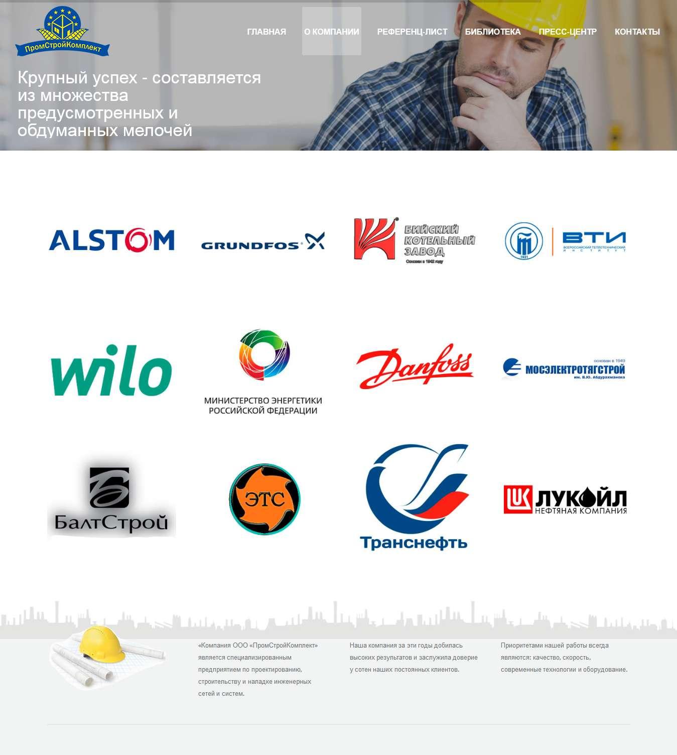 Пример сайта визитки - проектирование и строительство - список партнёров