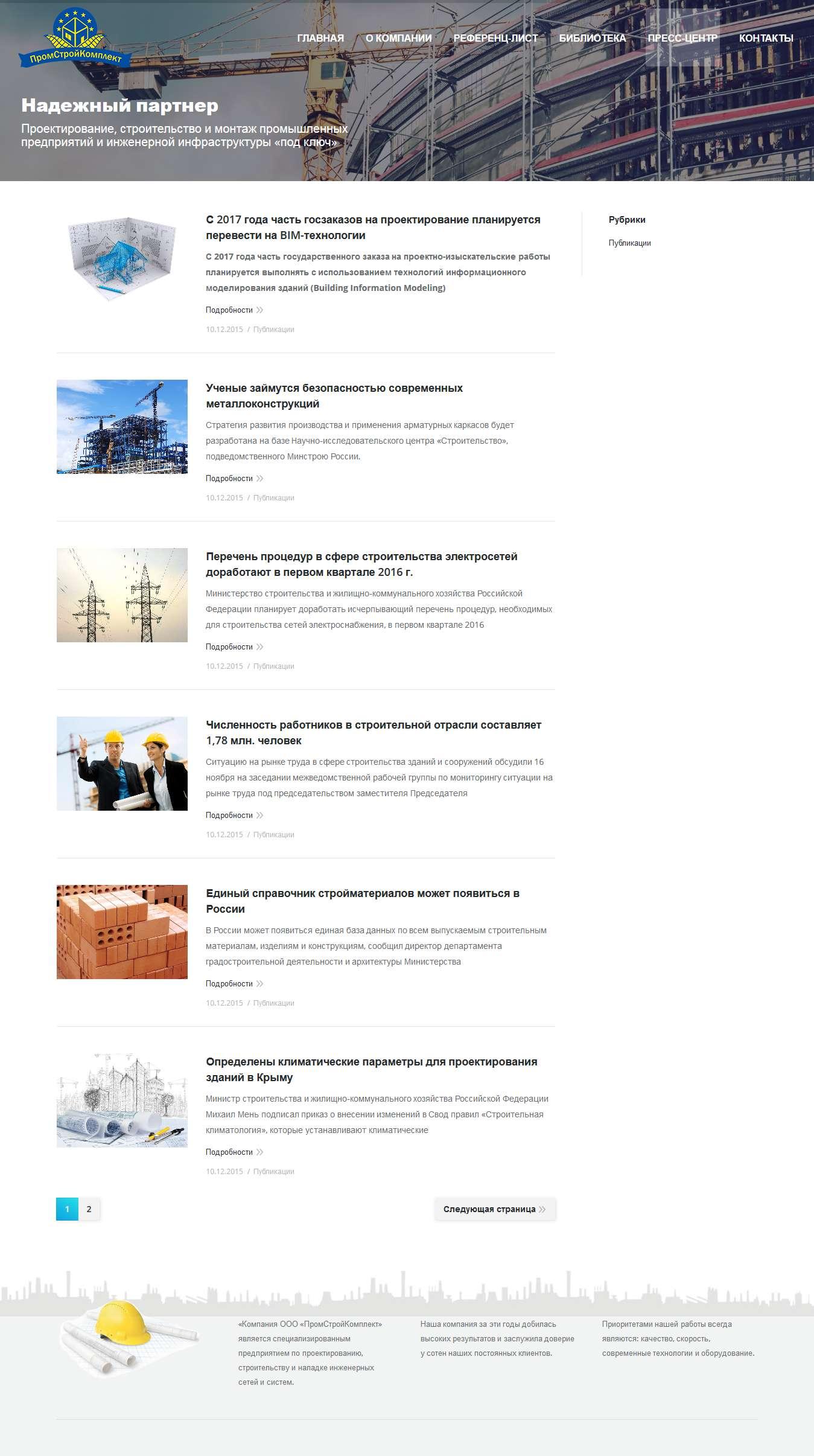 Пример сайта визитки - проектирование и строительство - новости
