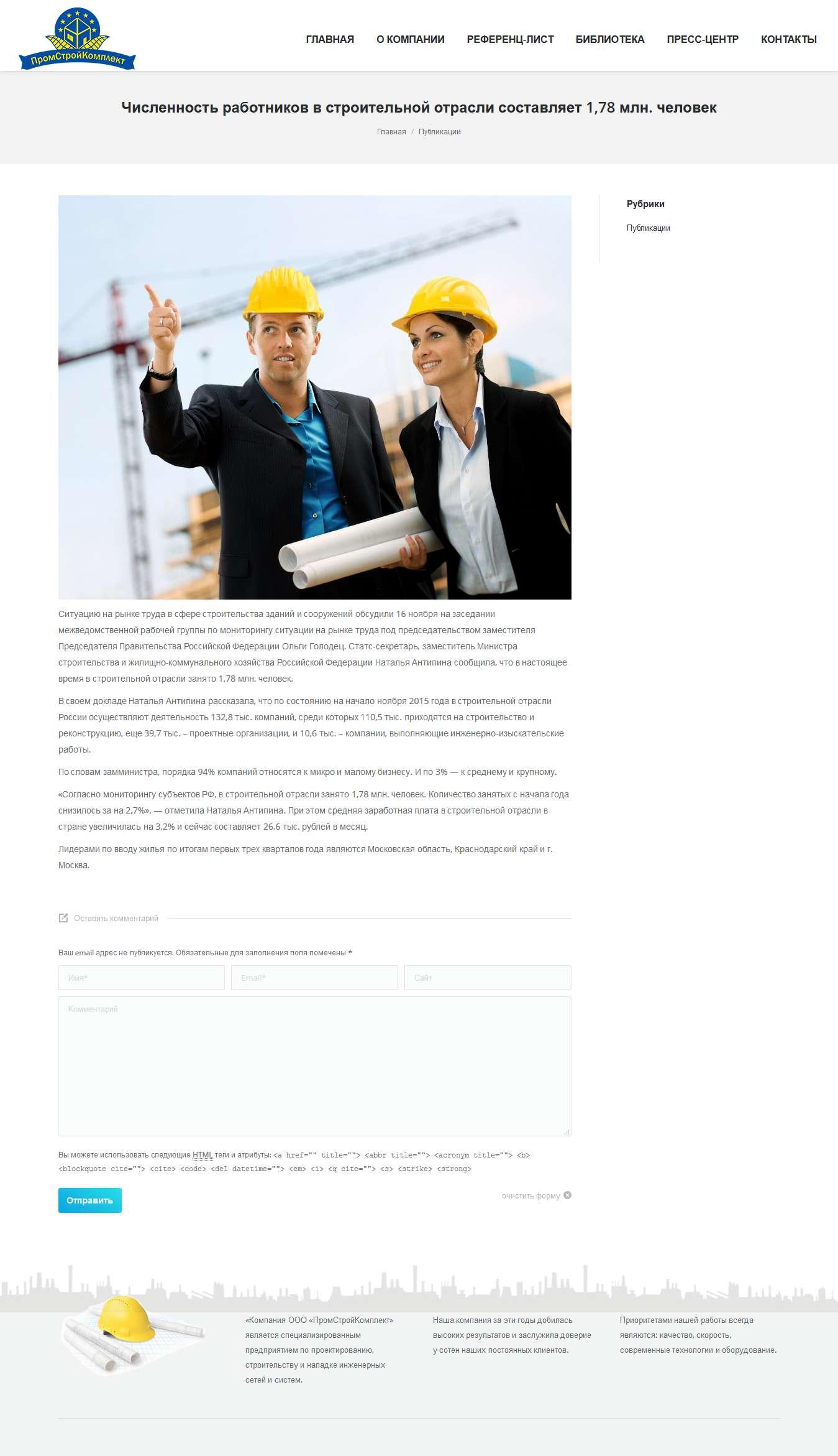 Пример сайта визитки - проектирование и строительство - пример отдельной записи в новостях