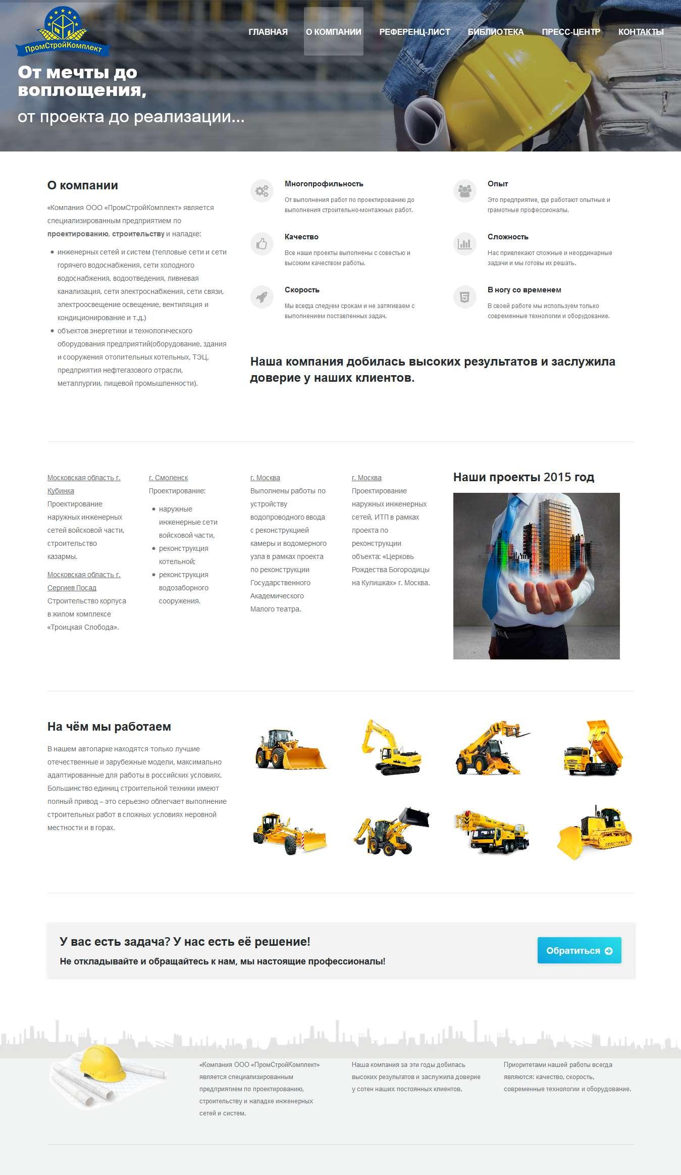 Пример сайта визитки - строительство и проектирование - о компании