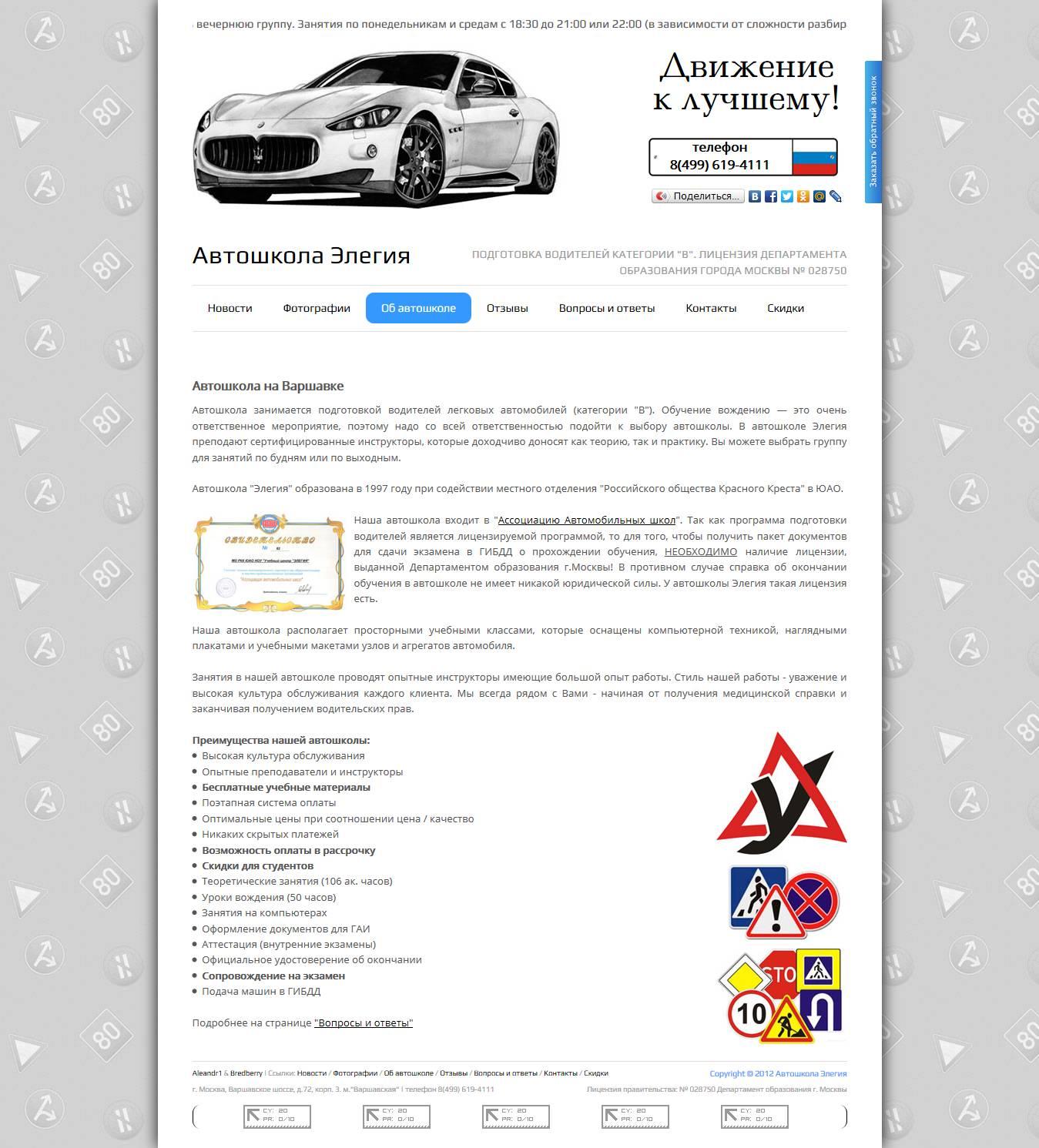 Пример сайта визитки - автошкола - главная страница