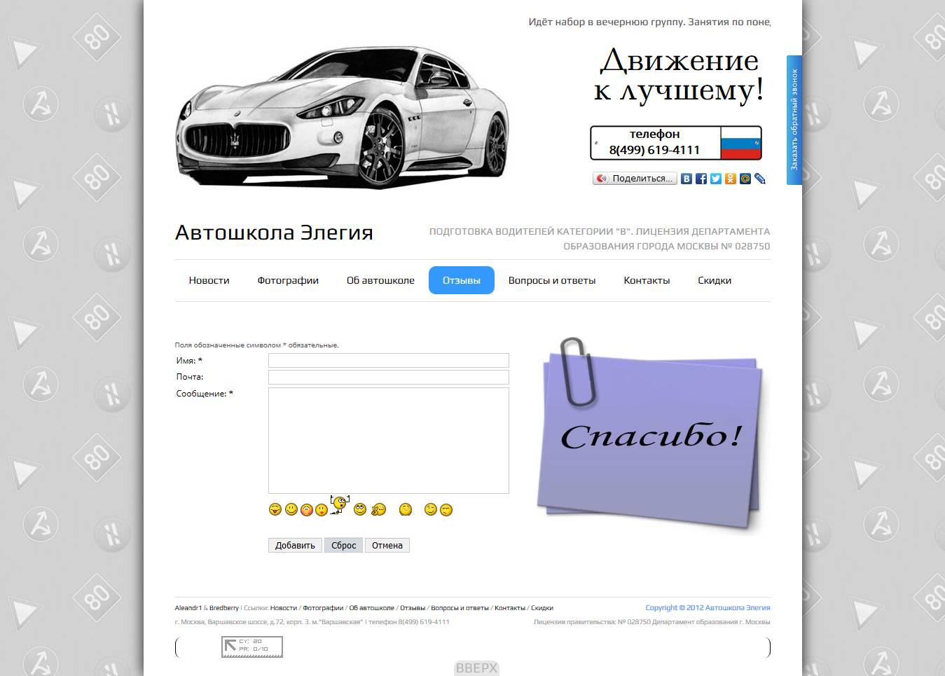 Пример сайта визитки - автошкола - оставить отзыв