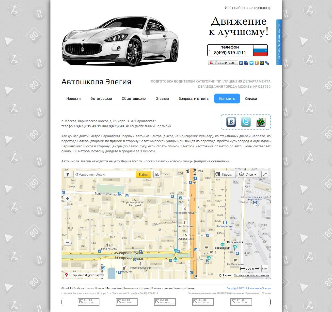 Пример сайта визитки - автошкола - контакты