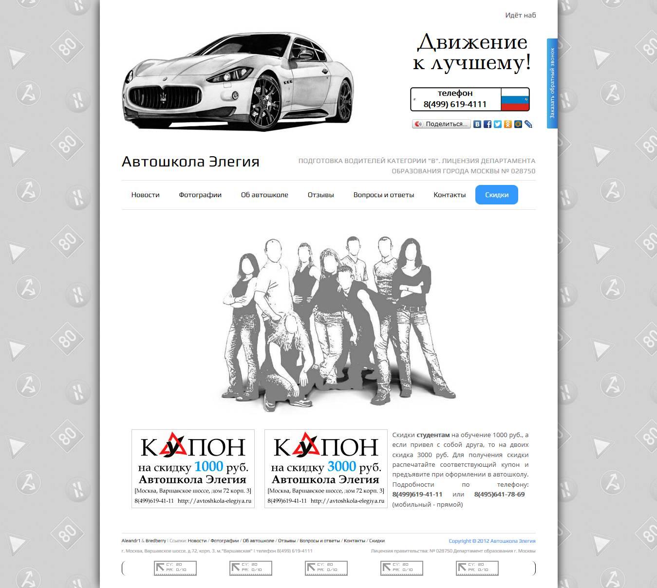 Пример сайта визитки - автошкола - акции и скидки