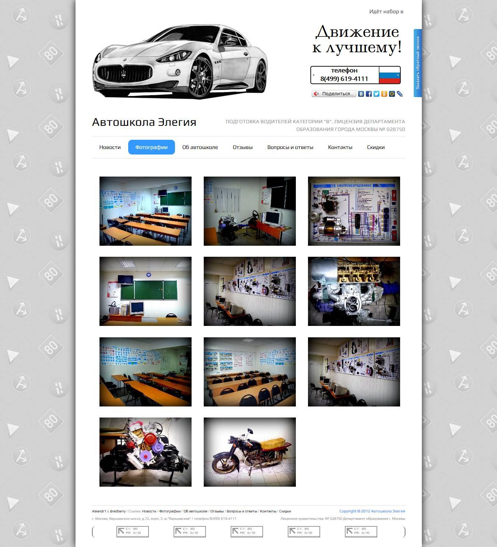 Пример сайта визитки - автошкола - фотогалерея