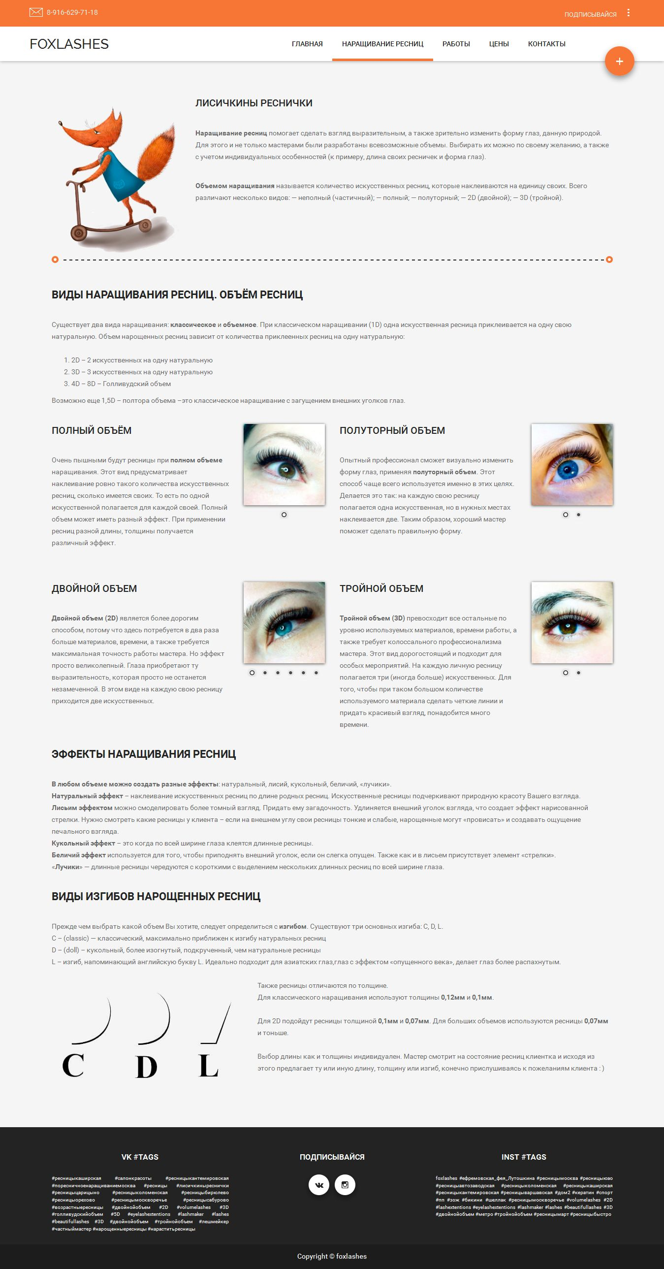 Пример сайта визитки - наращивание ресниц - foxlashes - описание услуг